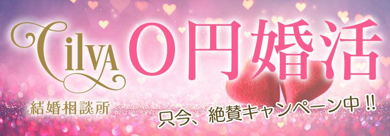 シルヴァ結婚相談所の0円婚活キャンペーン