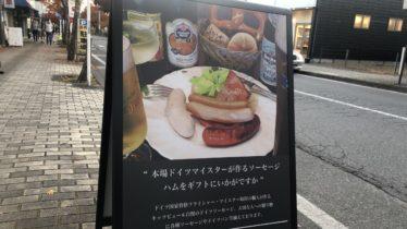 軽井沢での食べ歩きにドイツソーセージ&ドイツパン「キッツビュール」、婚活デートにおすすめ。お気に入りなんです