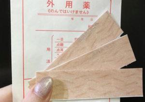 シルヴァ結婚相談所コラムシミ取り体験02