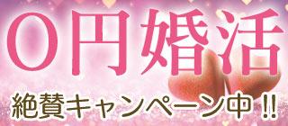 0円婚活 是さんキャンペーン中!