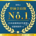 IBJ(日本結婚相談所連盟)に加盟しています