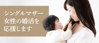 シングルマザー応援コース